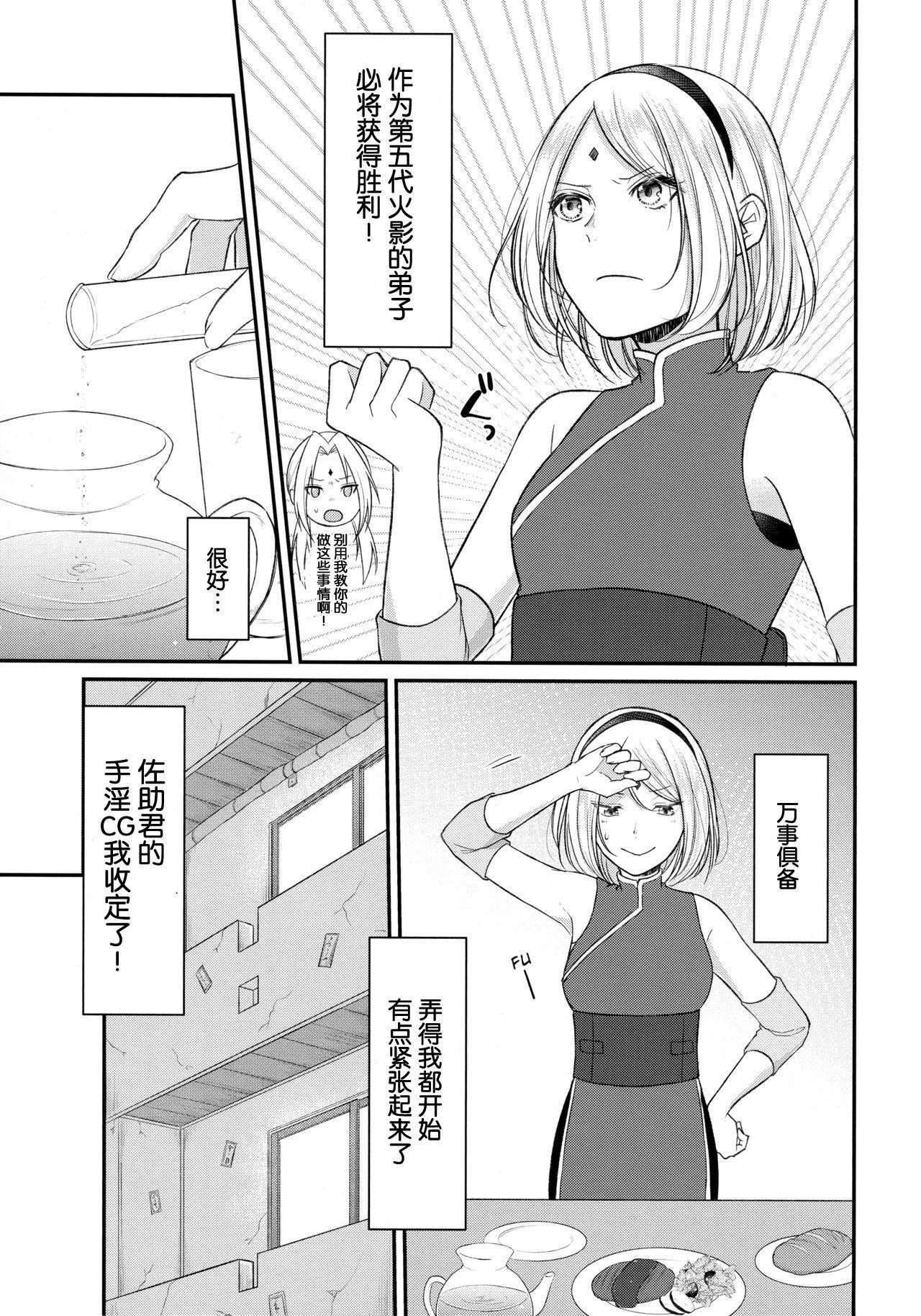 Koukishin wa Neko o Korosu 6