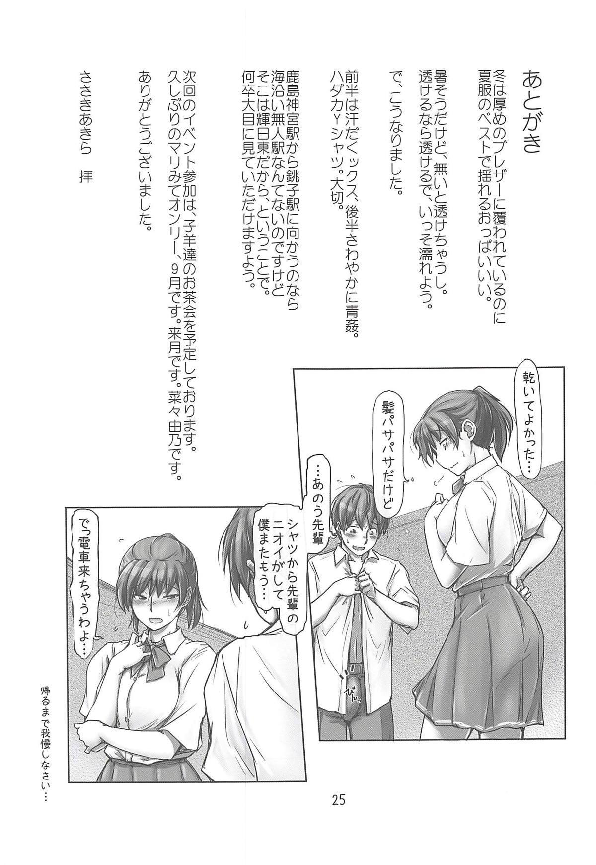Nurechattan dakara Shikata Arimasen yo! 23