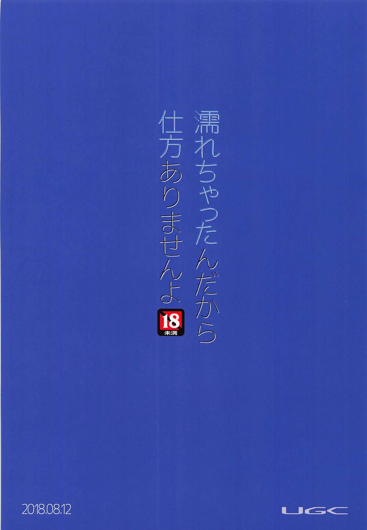 Nurechattan dakara Shikata Arimasen yo! 25