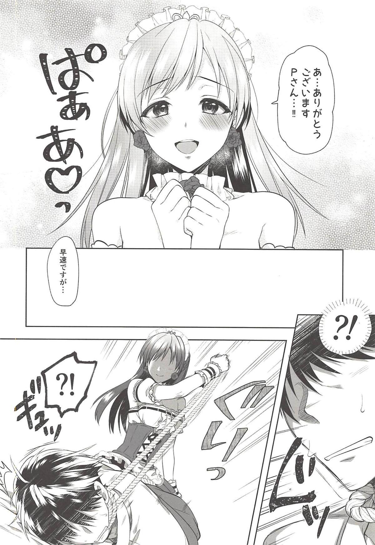 Onegaishimasu, Minami-sama! 10