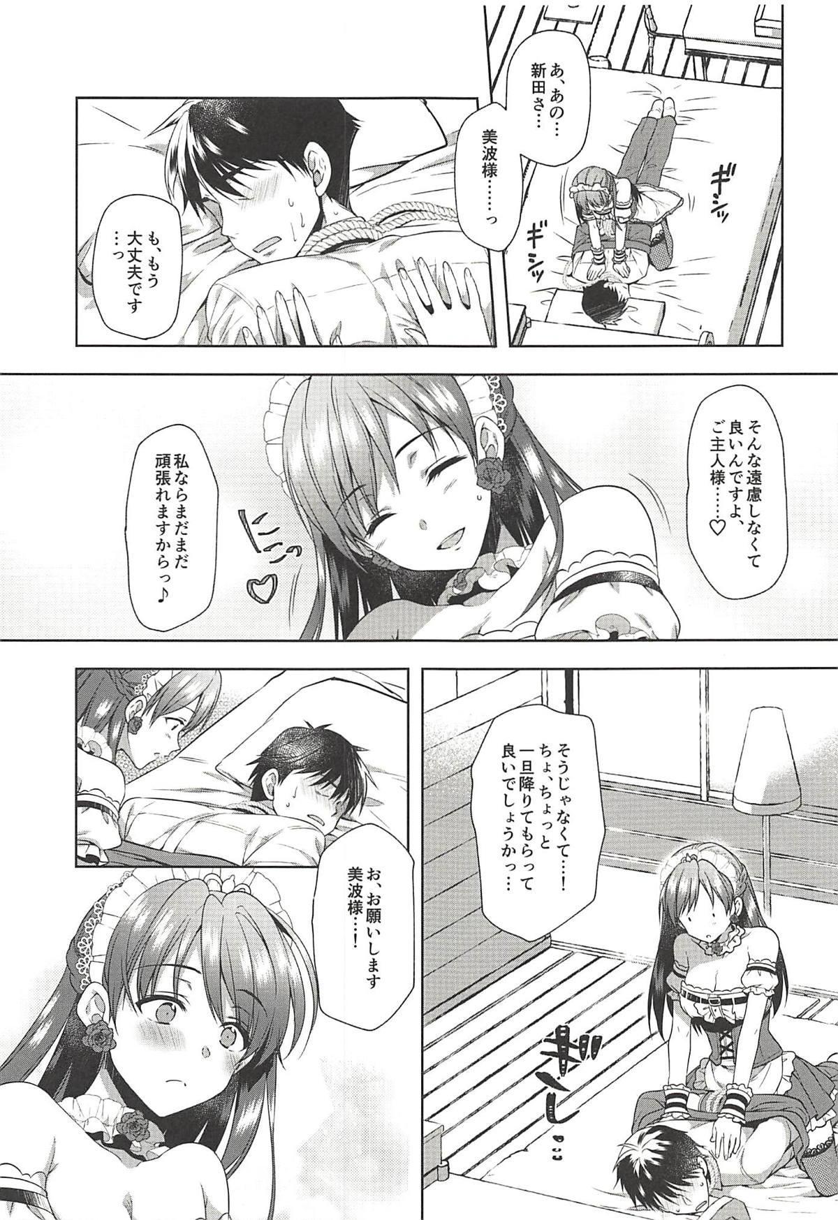 Onegaishimasu, Minami-sama! 13