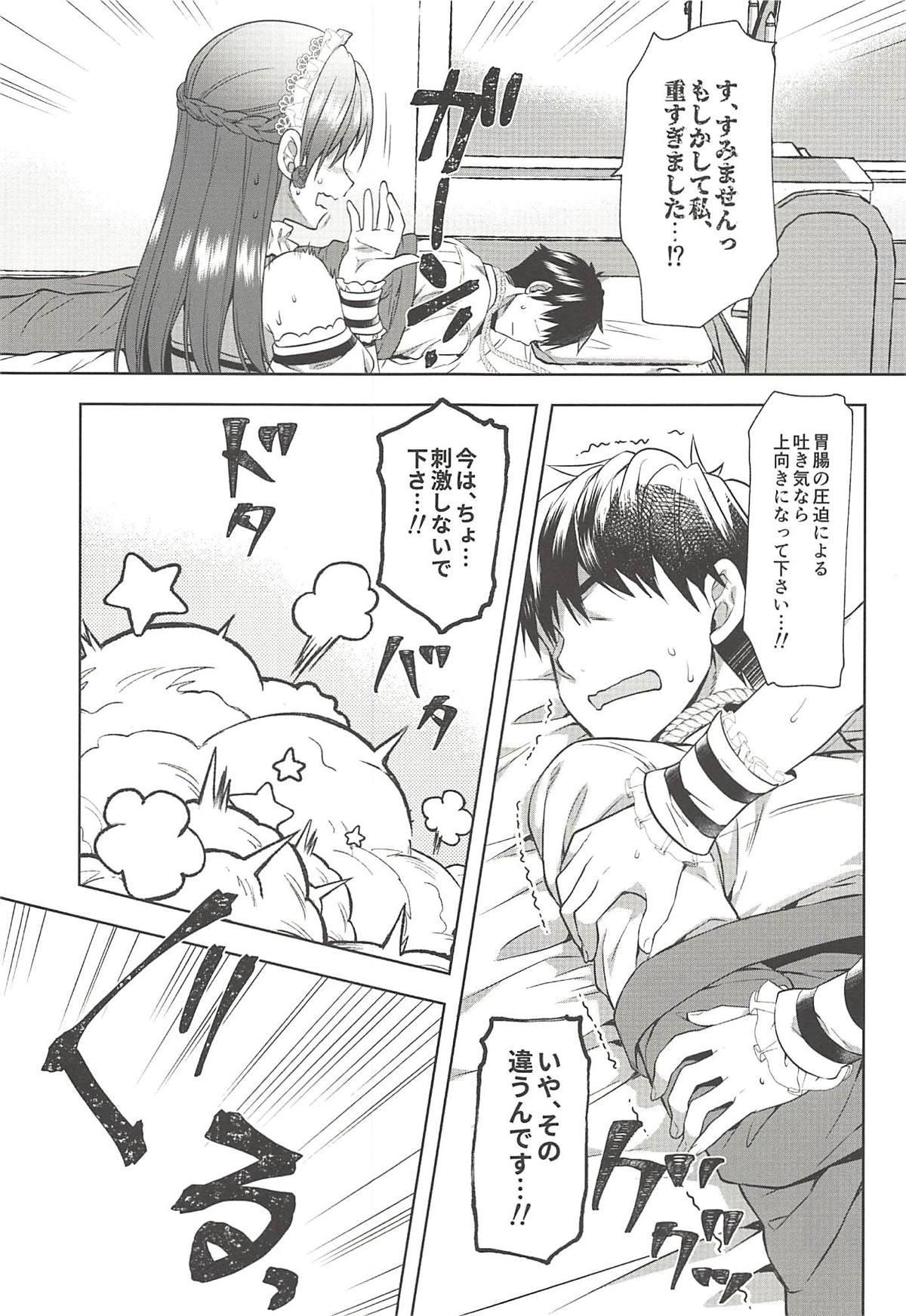 Onegaishimasu, Minami-sama! 15