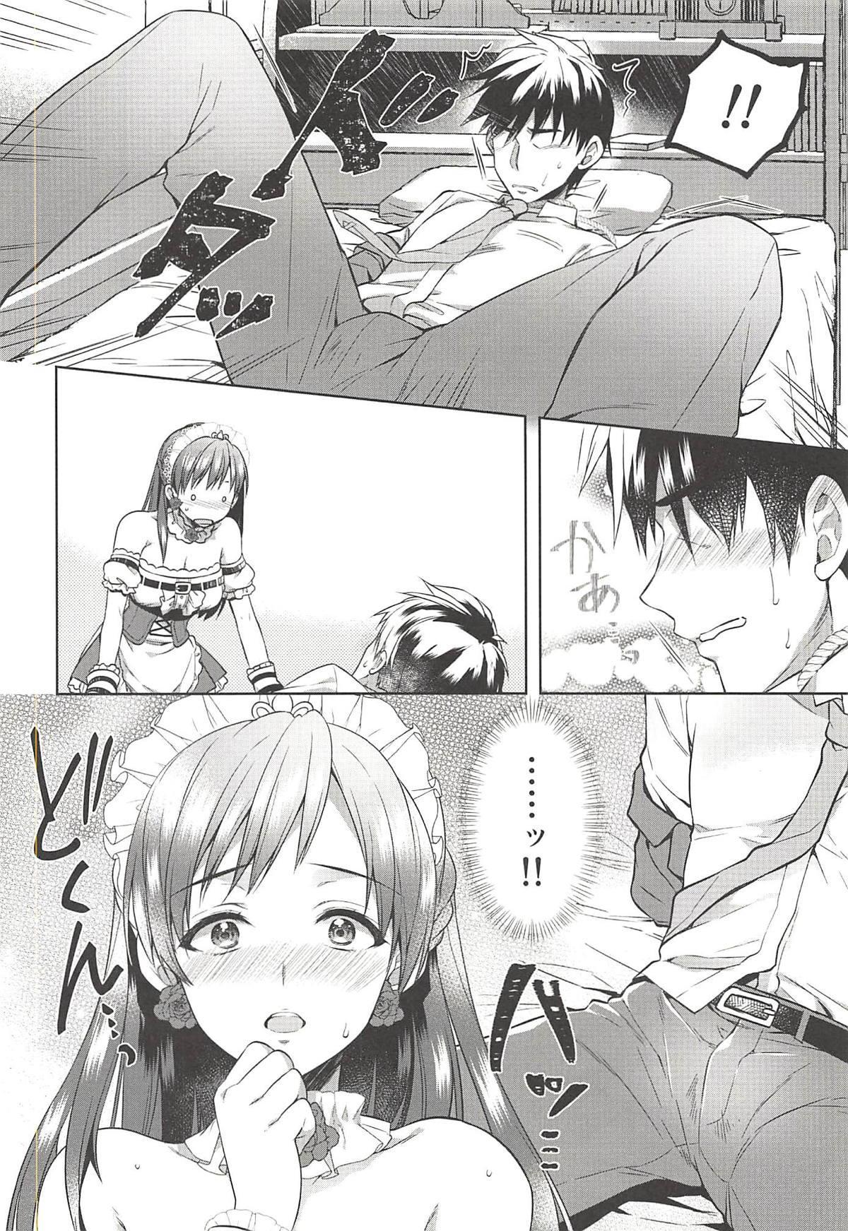 Onegaishimasu, Minami-sama! 16
