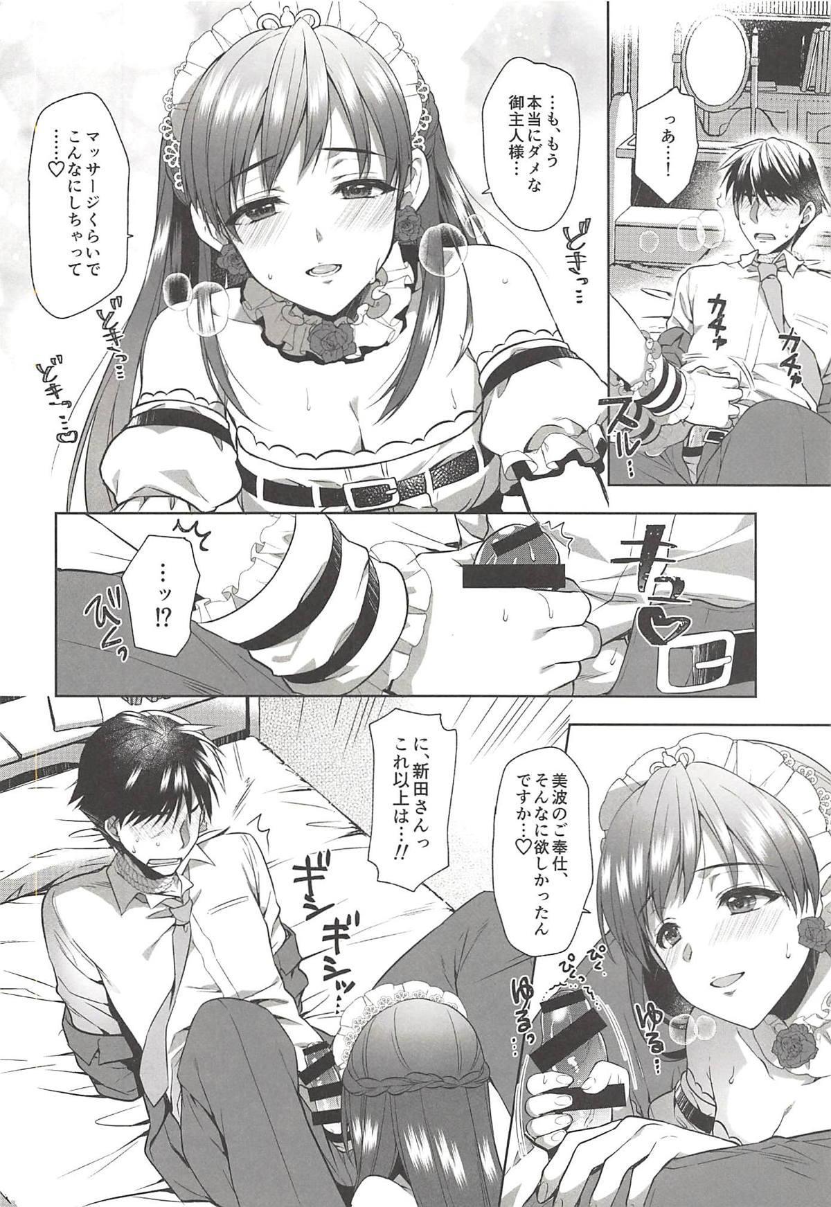 Onegaishimasu, Minami-sama! 18