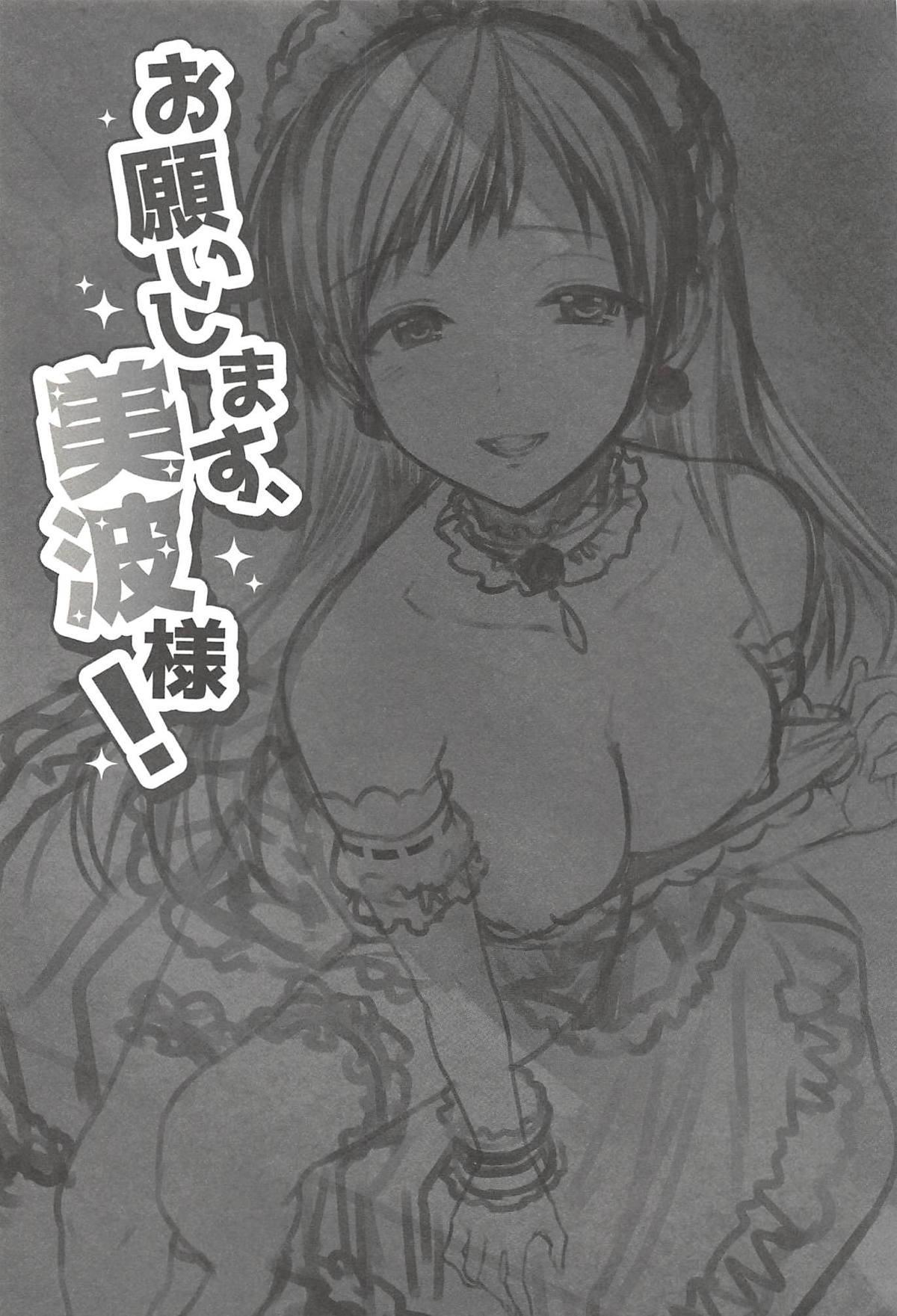 Onegaishimasu, Minami-sama! 1