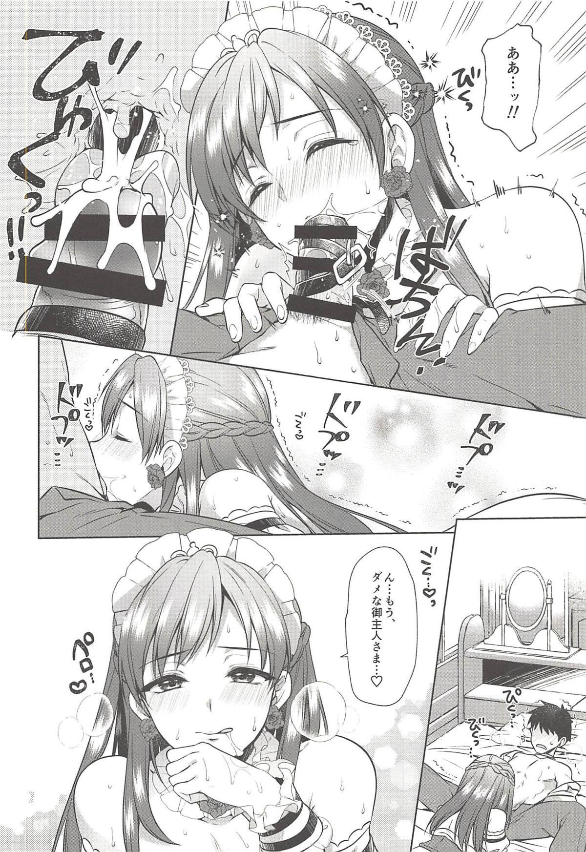 Onegaishimasu, Minami-sama! 26