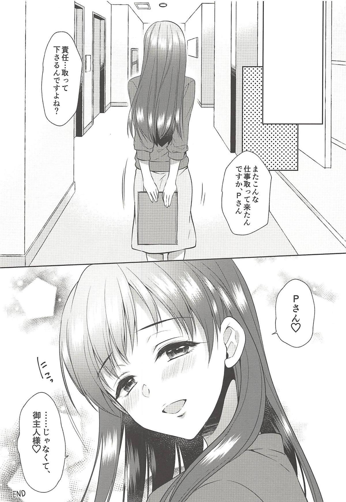 Onegaishimasu, Minami-sama! 41