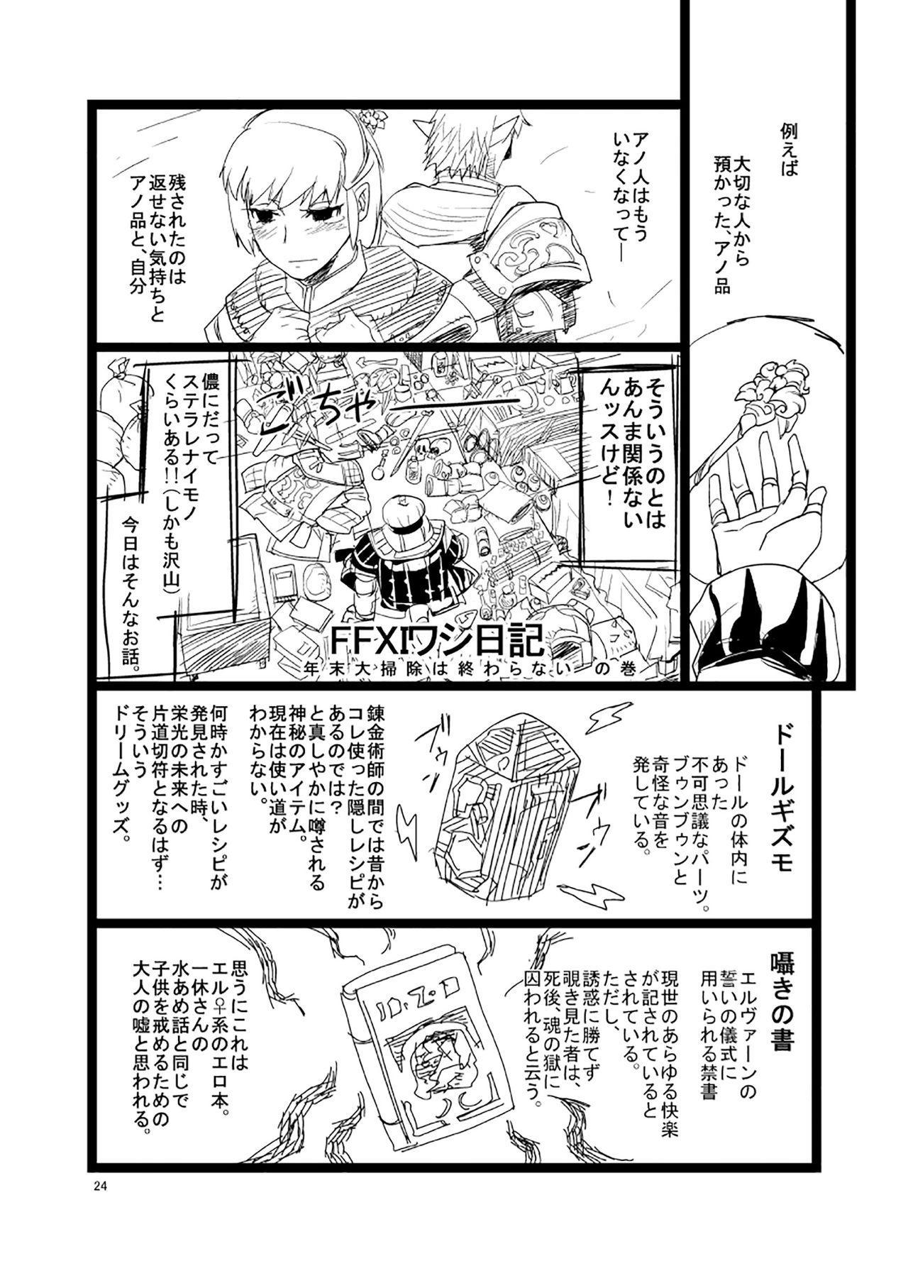 Kuroshiki Vol. 6 22