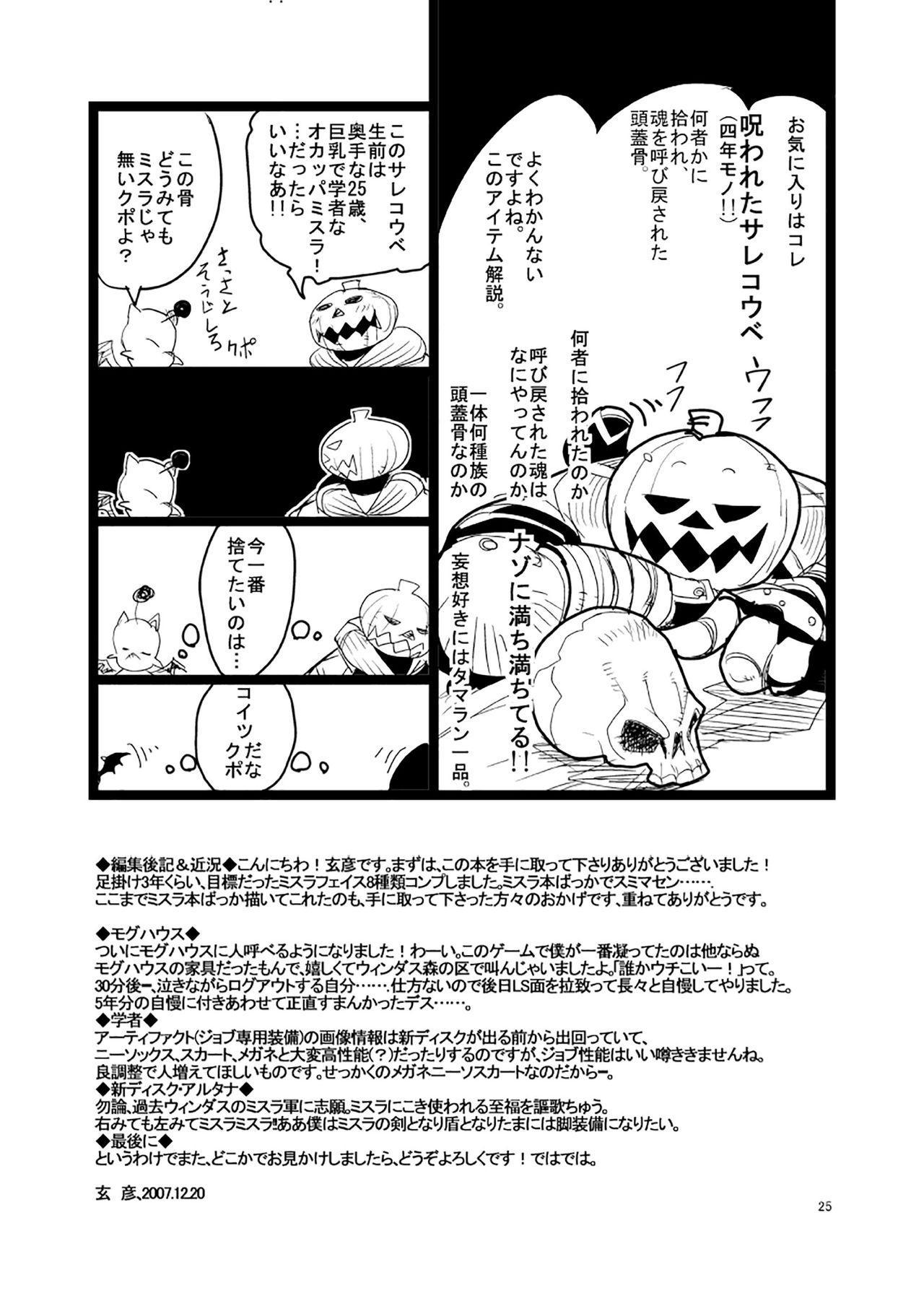 Kuroshiki Vol. 6 23