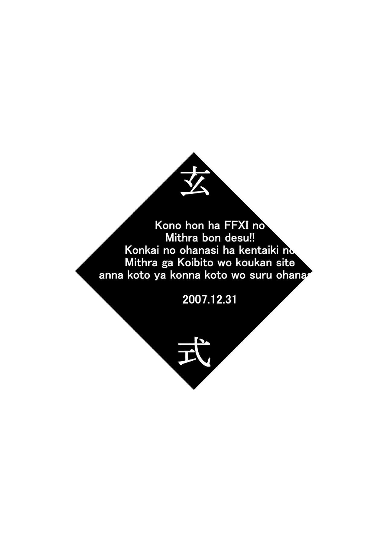 Kuroshiki Vol. 6 25