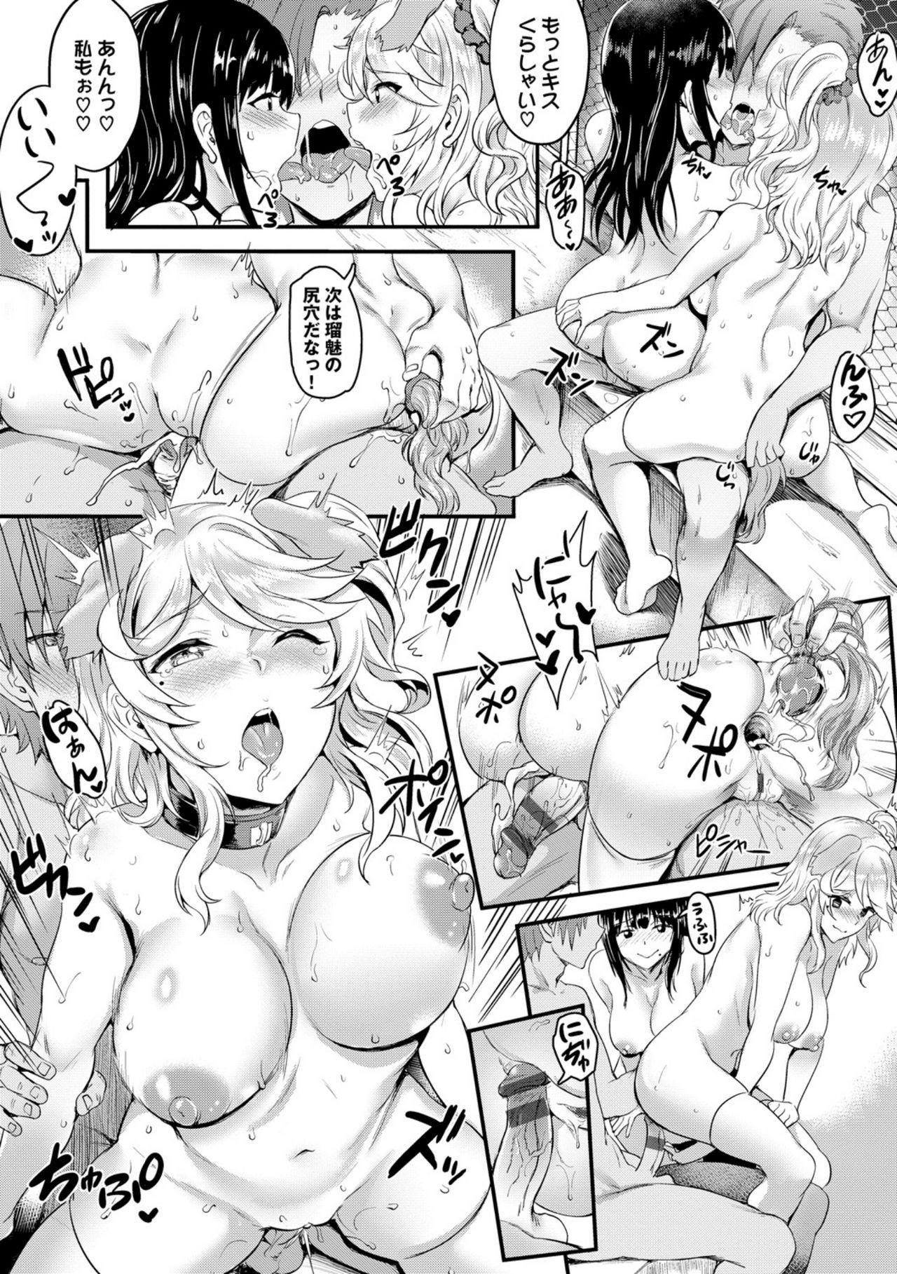 Muttsuri Bitch 25