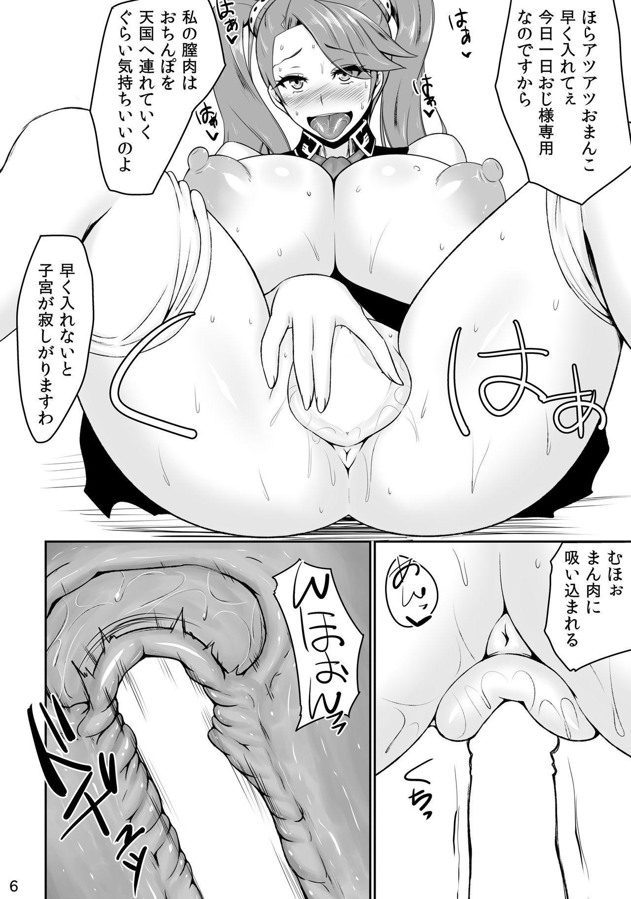 FuyuComi no Gyanko Copybon 5