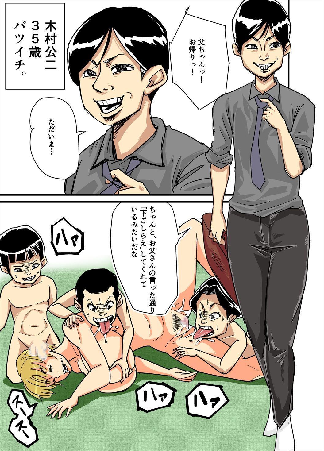 Kazumi to gitei, sono musuko-tachi 14