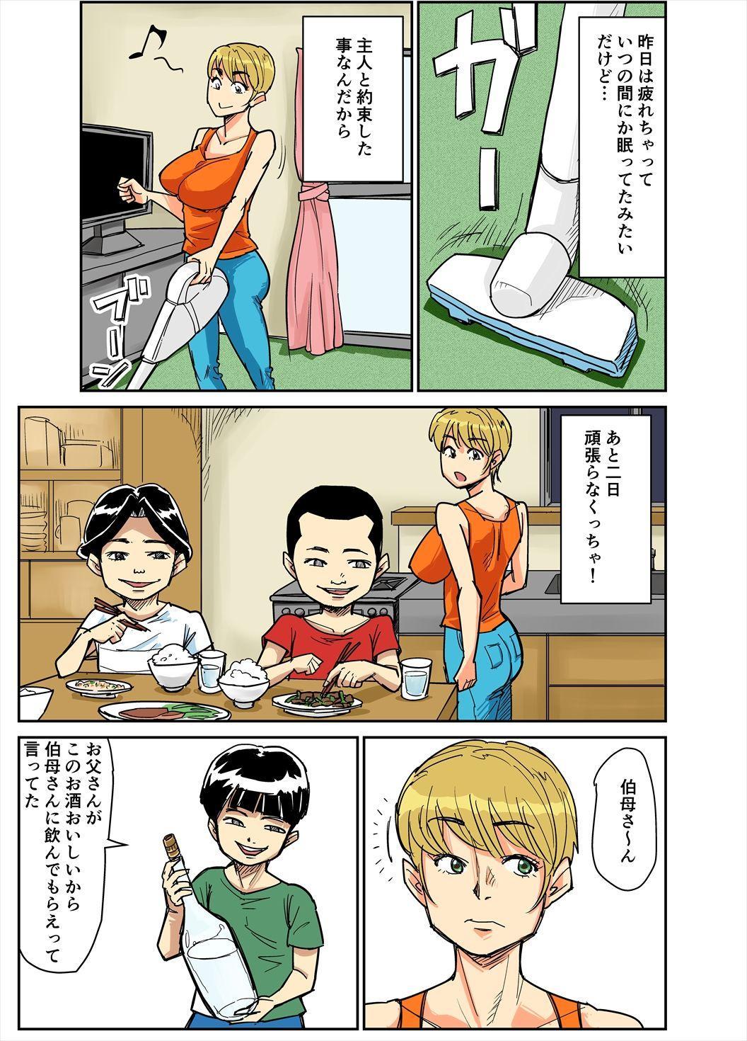 Kazumi to gitei, sono musuko-tachi 26