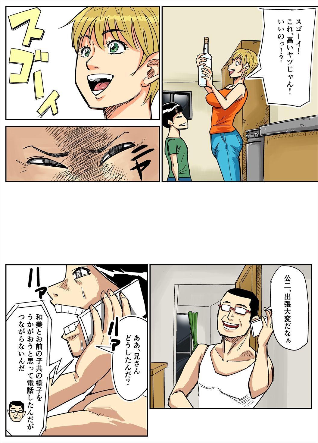 Kazumi to gitei, sono musuko-tachi 27