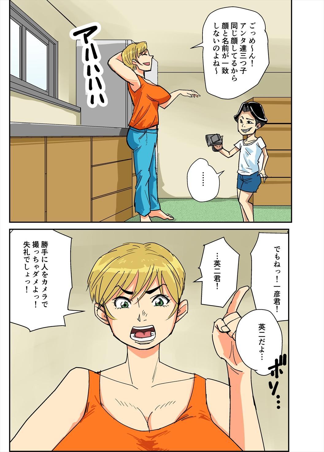 Kazumi to gitei, sono musuko-tachi 2