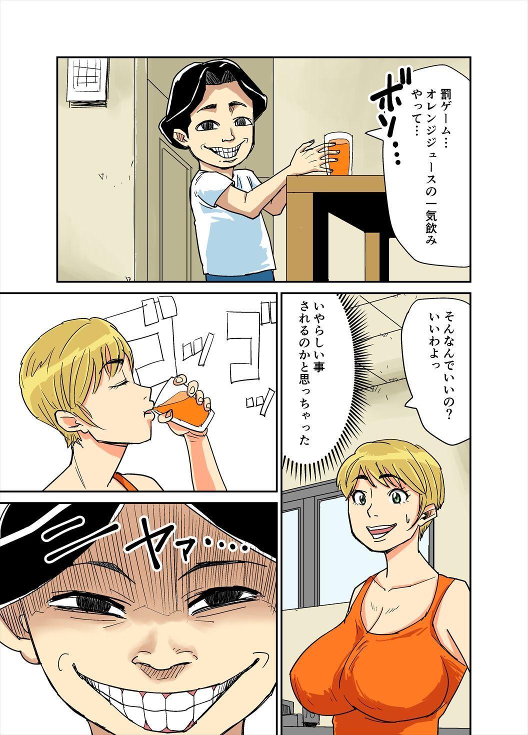 Kazumi to gitei, sono musuko-tachi 4