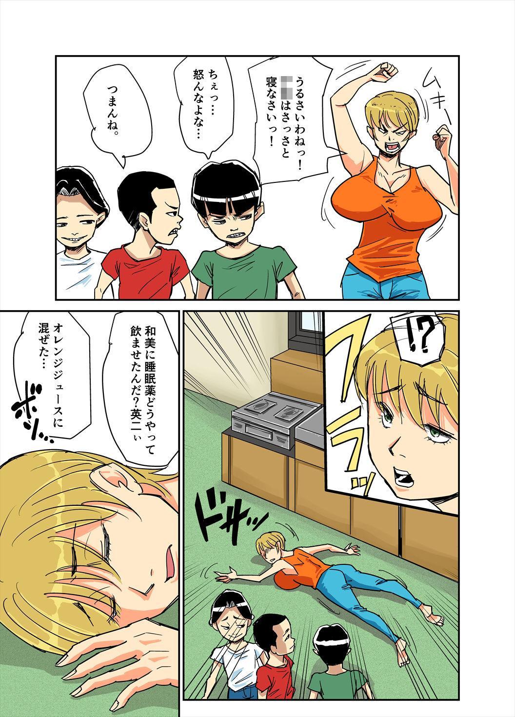 Kazumi to gitei, sono musuko-tachi 8