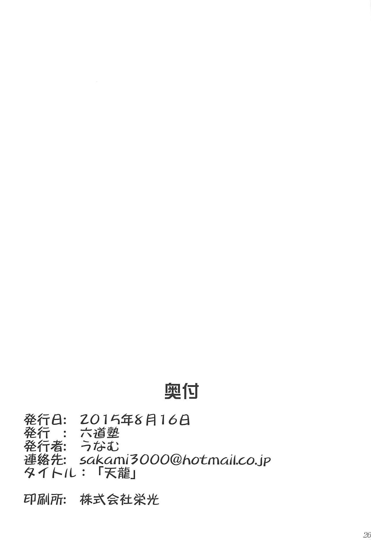 NaniKore 24
