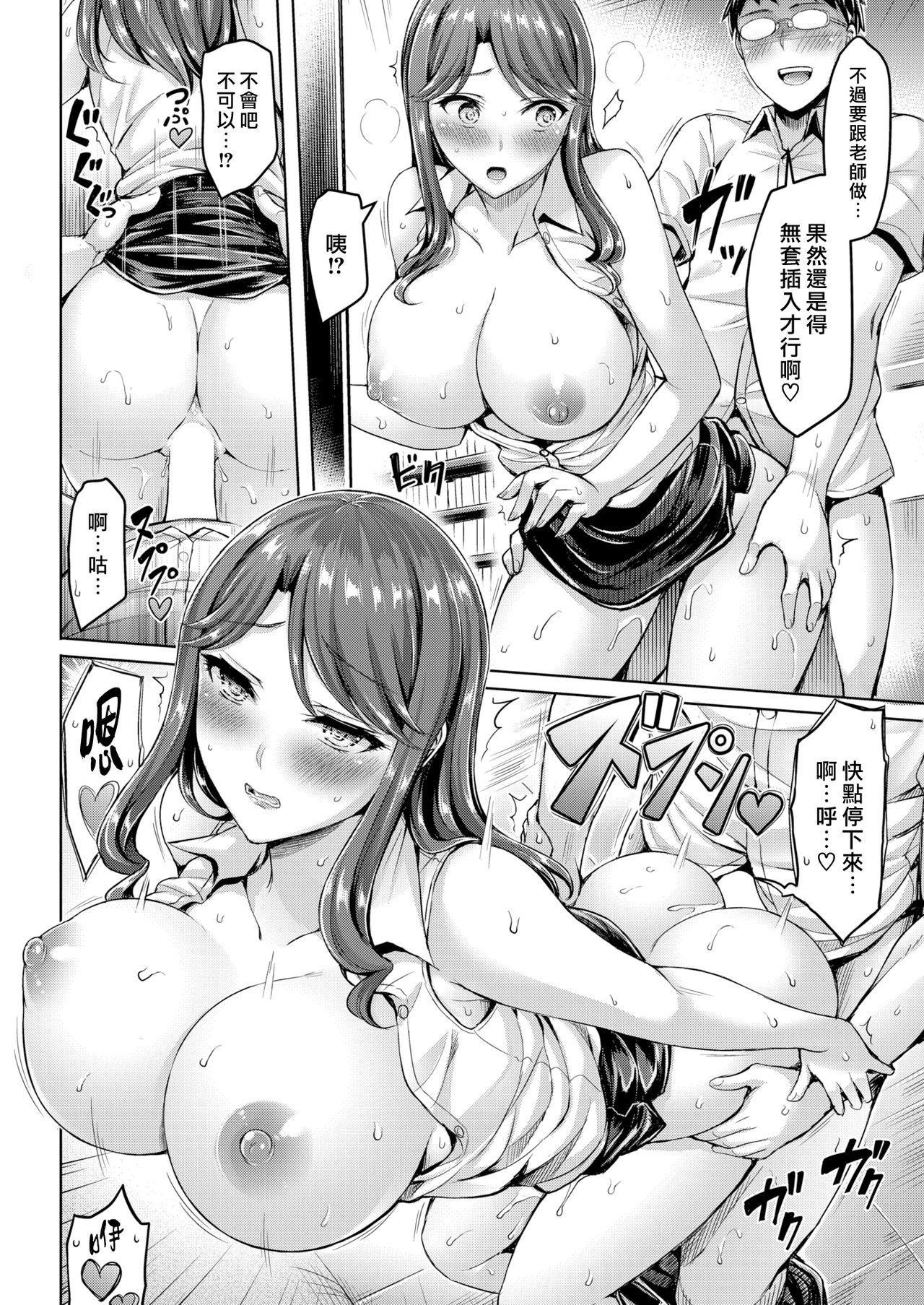 Shirasaka-sensei de Nukou! 9