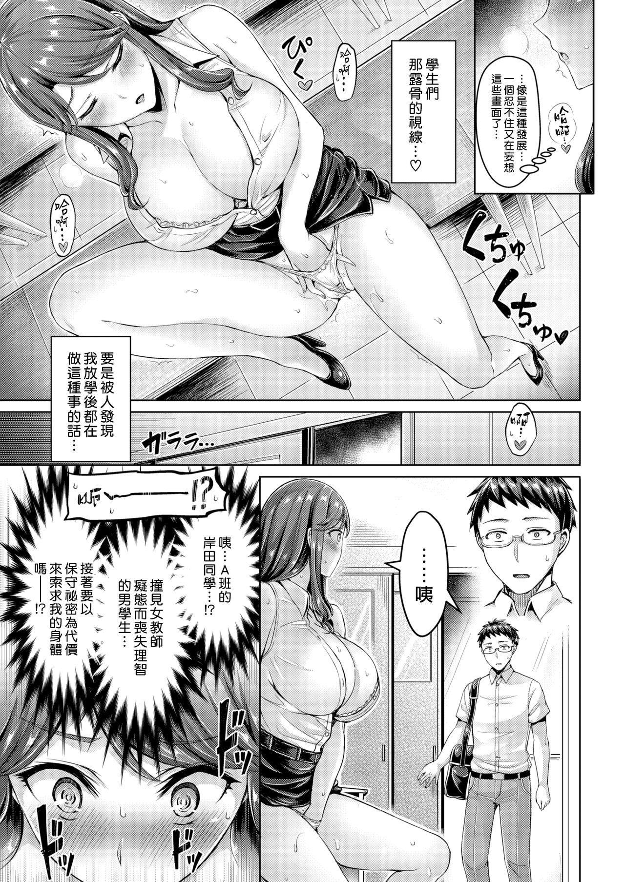 Shirasaka-sensei de Nukou! 2