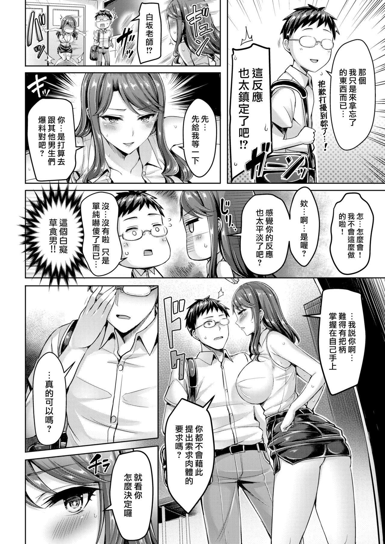 Shirasaka-sensei de Nukou! 3