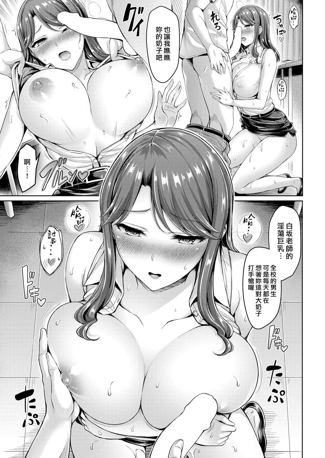 Shirasaka-sensei de Nukou! 6