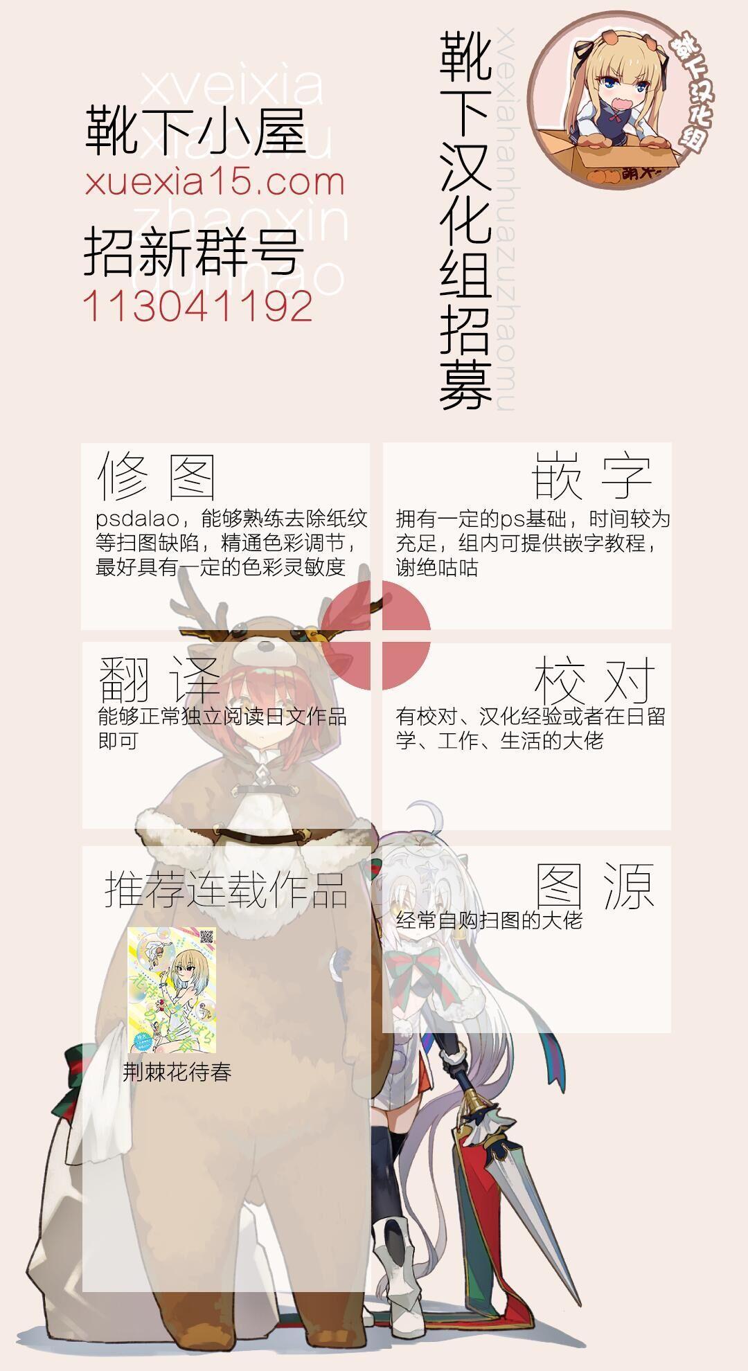 Ano Toki Watashi ga Kakitakatta Onnanoko-tachi 2 19