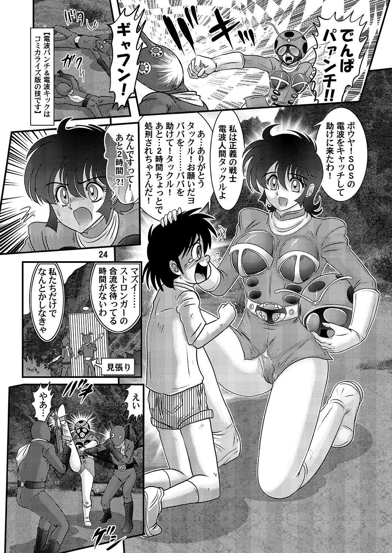 Denpaningen takkuru-chan 24