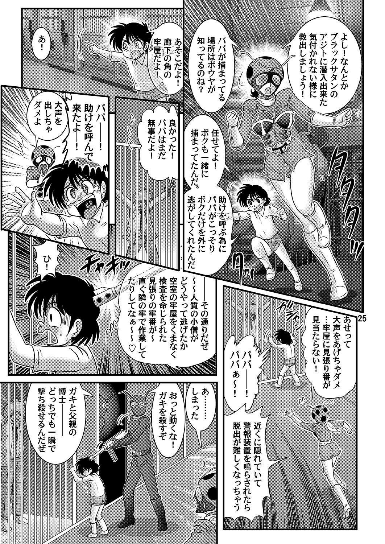 Denpaningen takkuru-chan 25