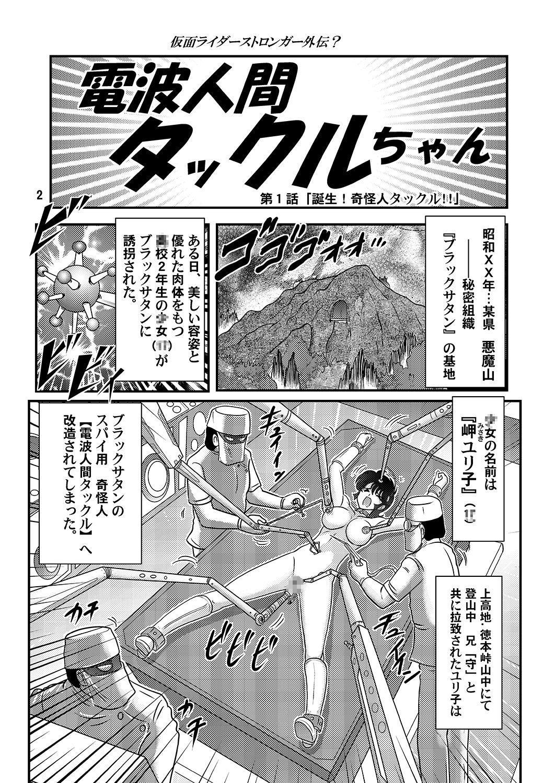 Denpaningen takkuru-chan 2
