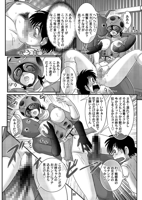 Denpaningen takkuru-chan 30