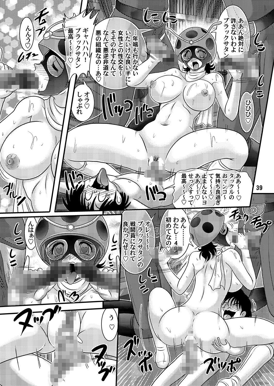 Denpaningen takkuru-chan 39