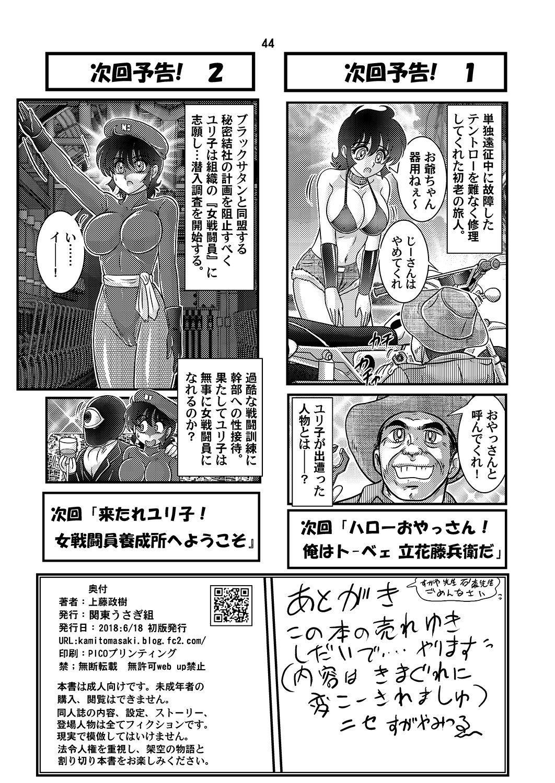 Denpaningen takkuru-chan 44