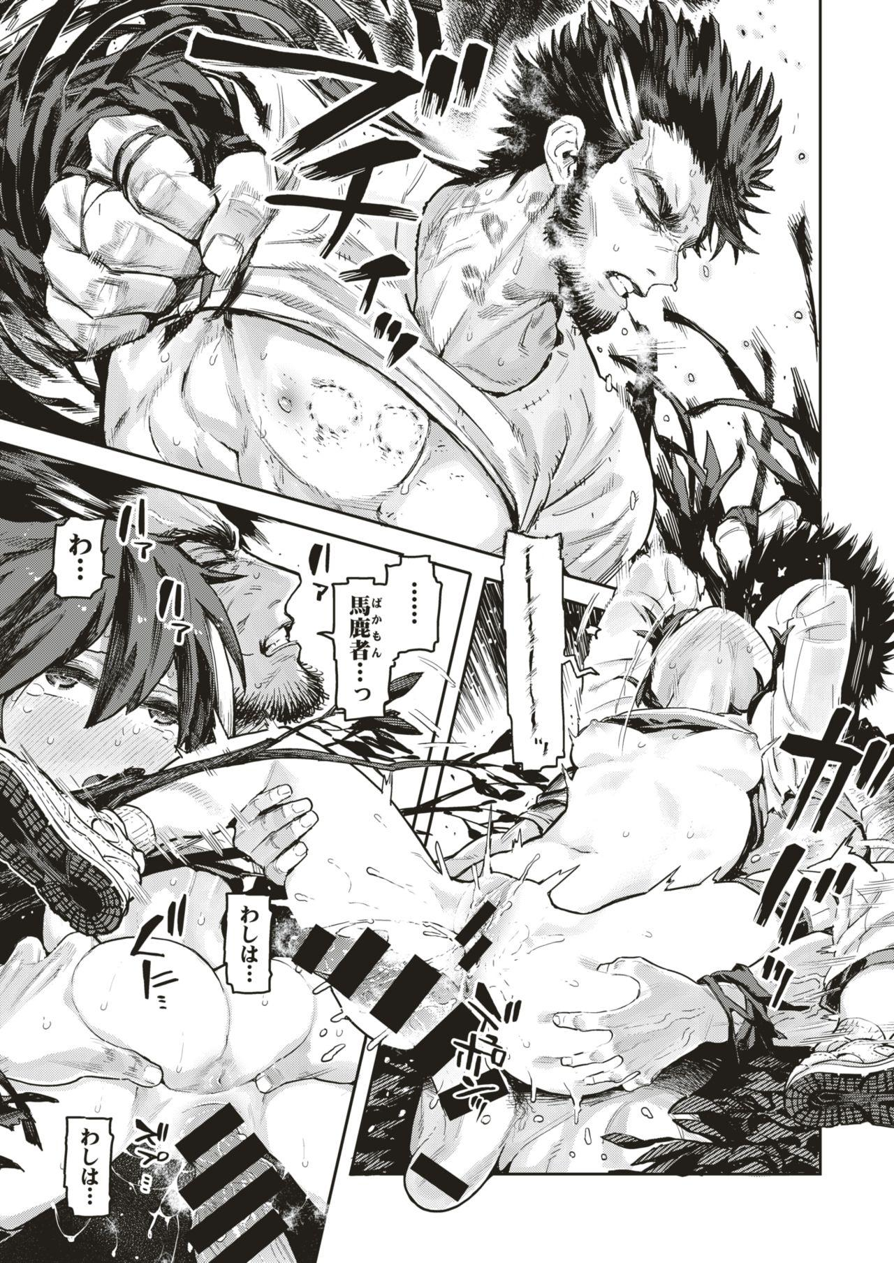 COMIC X-EROS #71 235