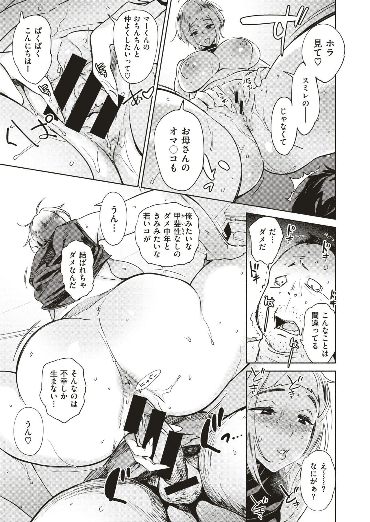 COMIC X-EROS #71 41