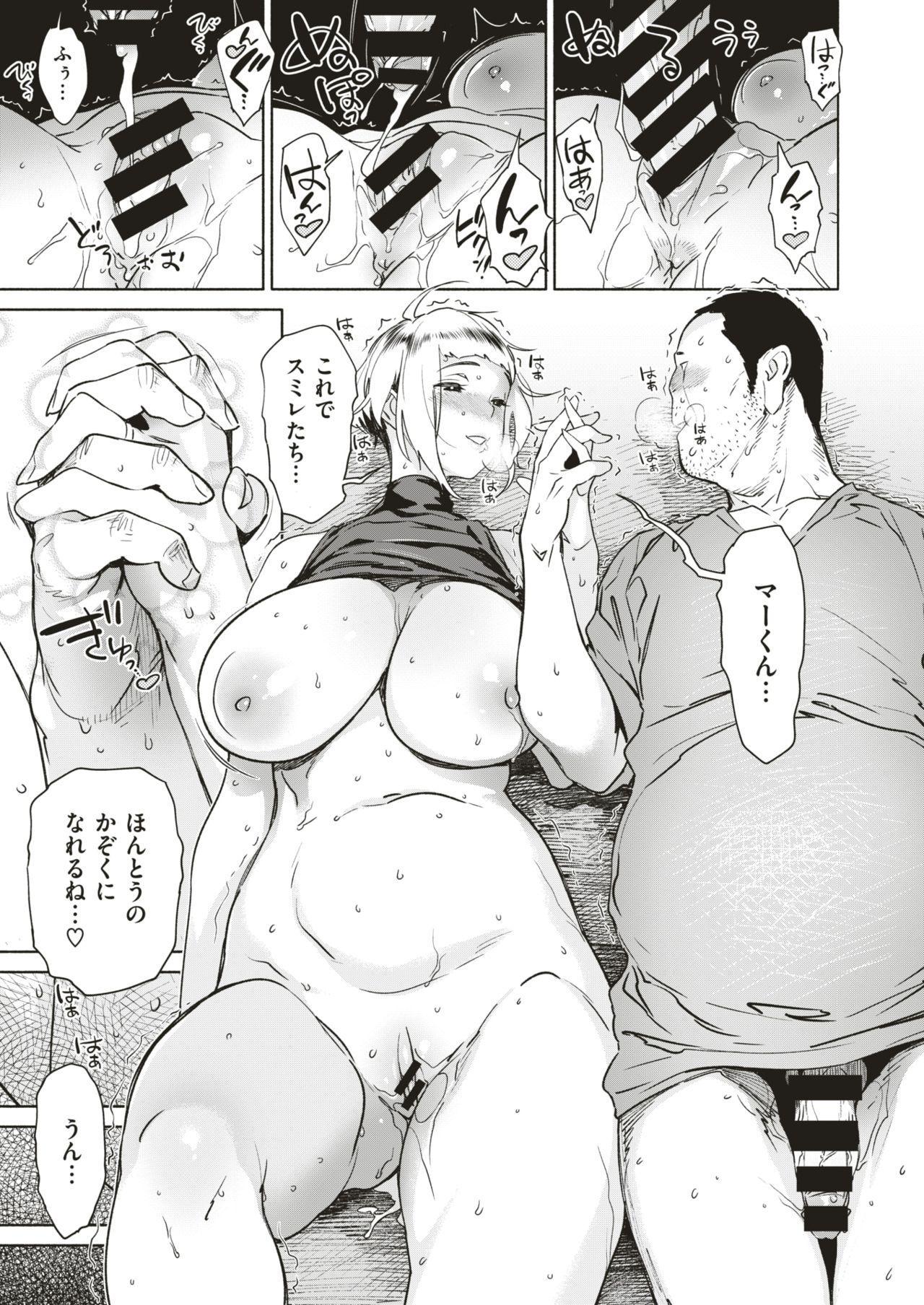 COMIC X-EROS #71 49