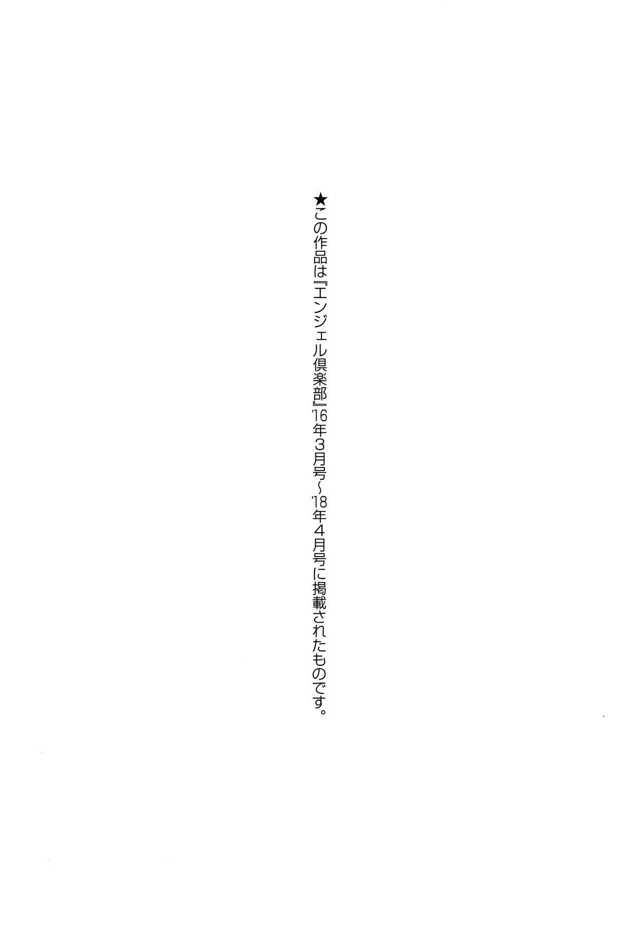 [Inoue Nanaki] Joushiki Daha! Kuro Gal Bitch-ka Seikatsu Ch. 1-3, 5-8 [English] [Dark Mac + N04h] 146