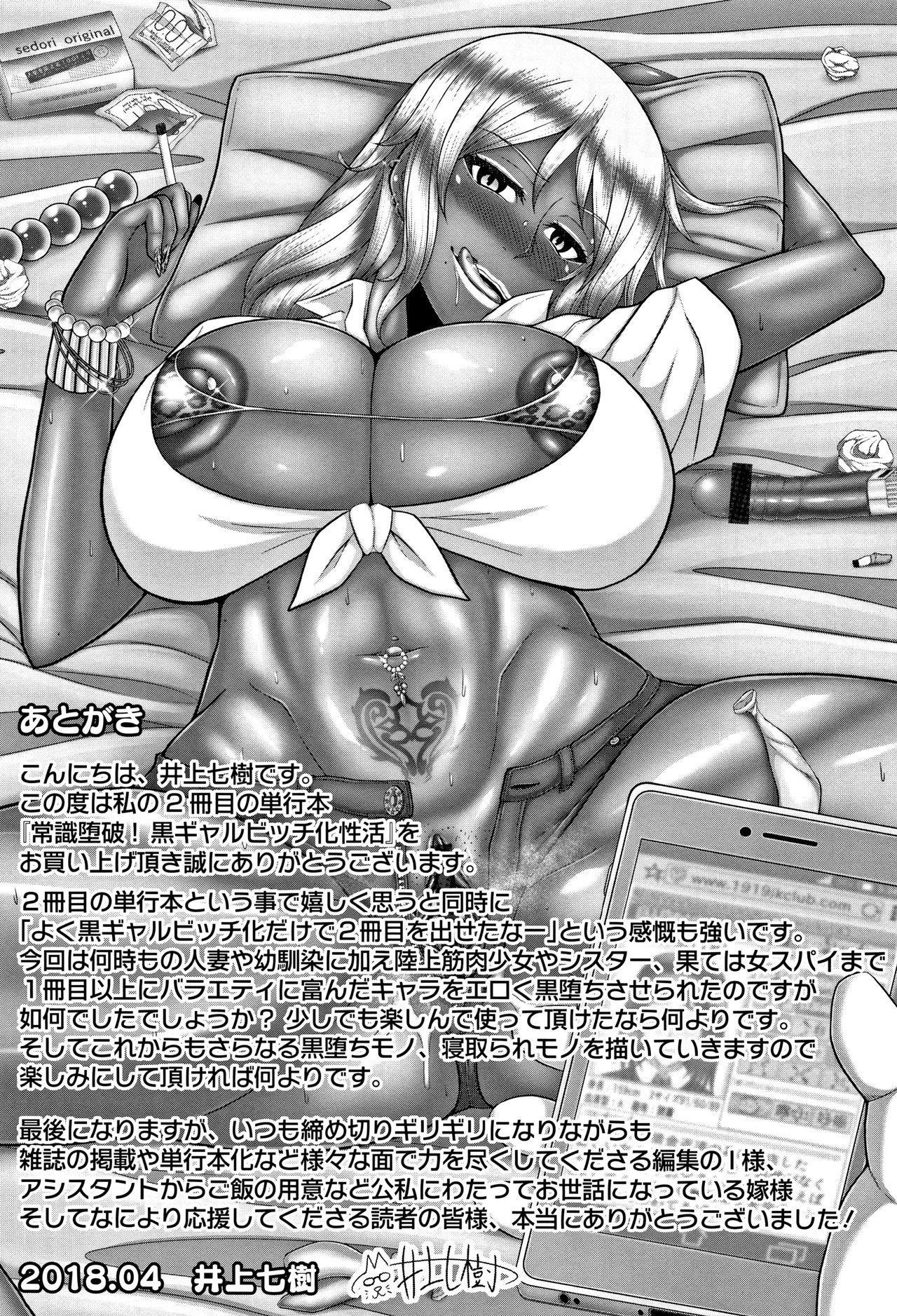 [Inoue Nanaki] Joushiki Daha! Kuro Gal Bitch-ka Seikatsu Ch. 1-3, 5-8 [English] [Dark Mac + N04h] 147