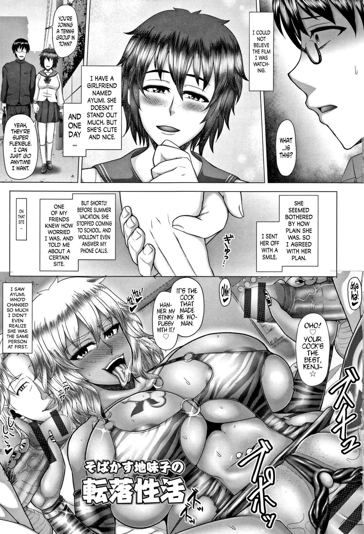 [Inoue Nanaki] Joushiki Daha! Kuro Gal Bitch-ka Seikatsu Ch. 1-3, 5-8 [English] [Dark Mac + N04h] 6