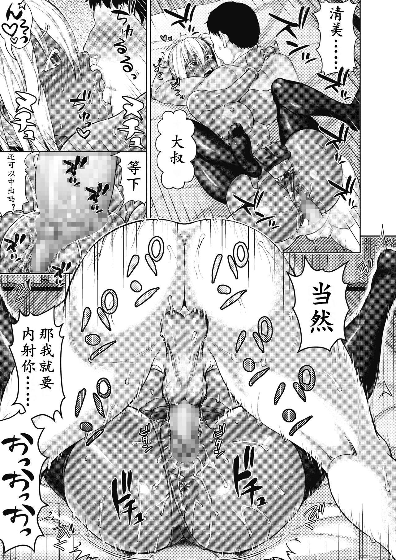 Haitoku tte Kimochi Yokunai!? 15