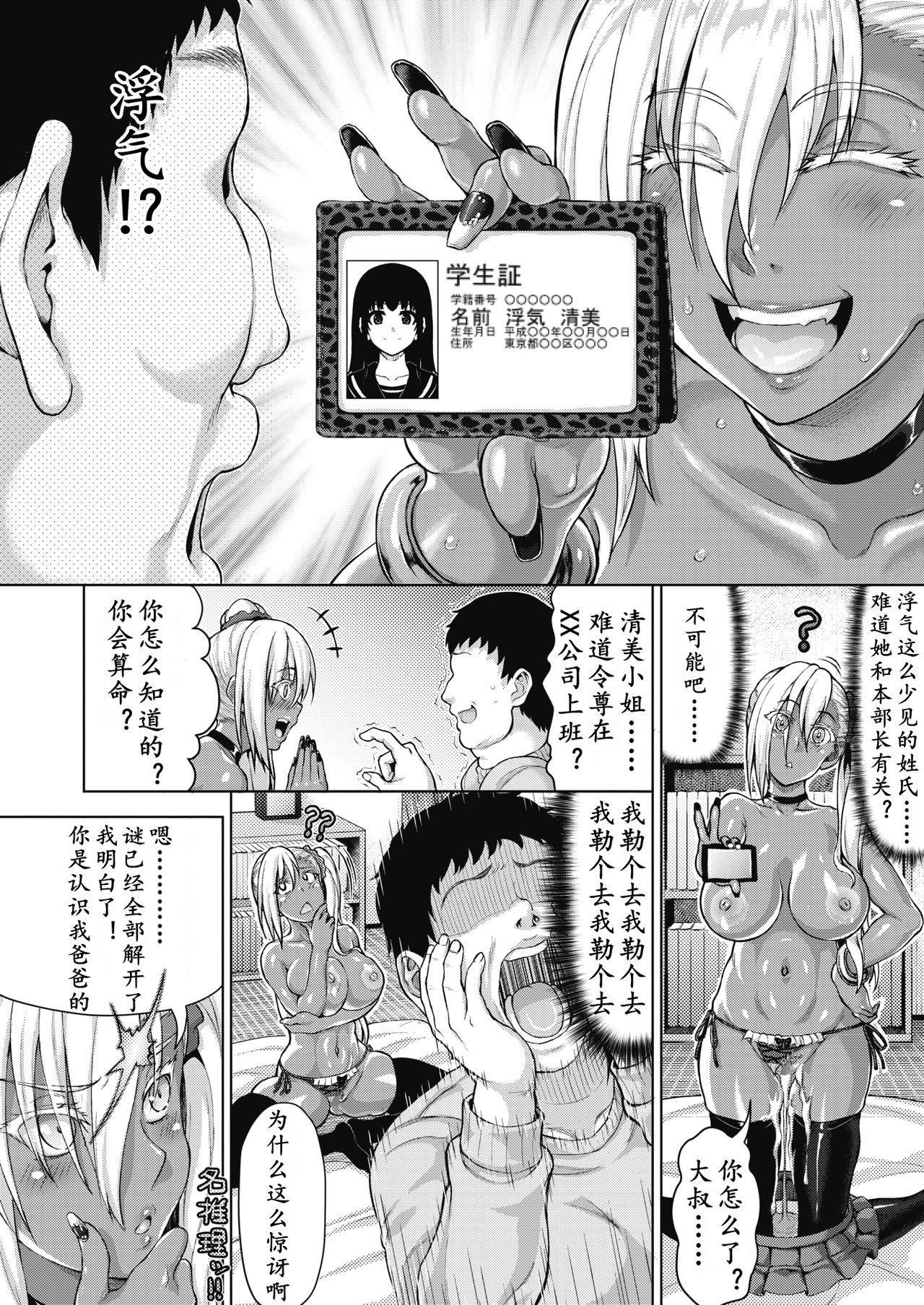Haitoku tte Kimochi Yokunai!? 18