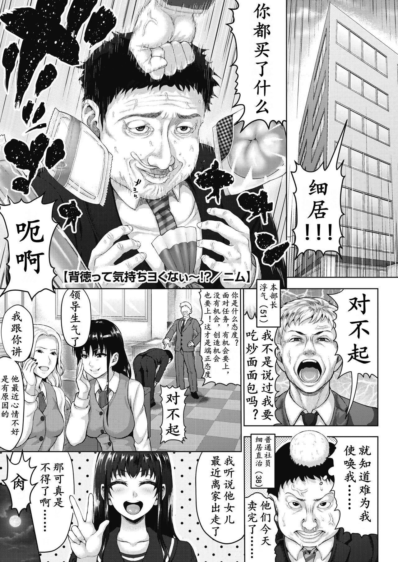 Haitoku tte Kimochi Yokunai!? 1