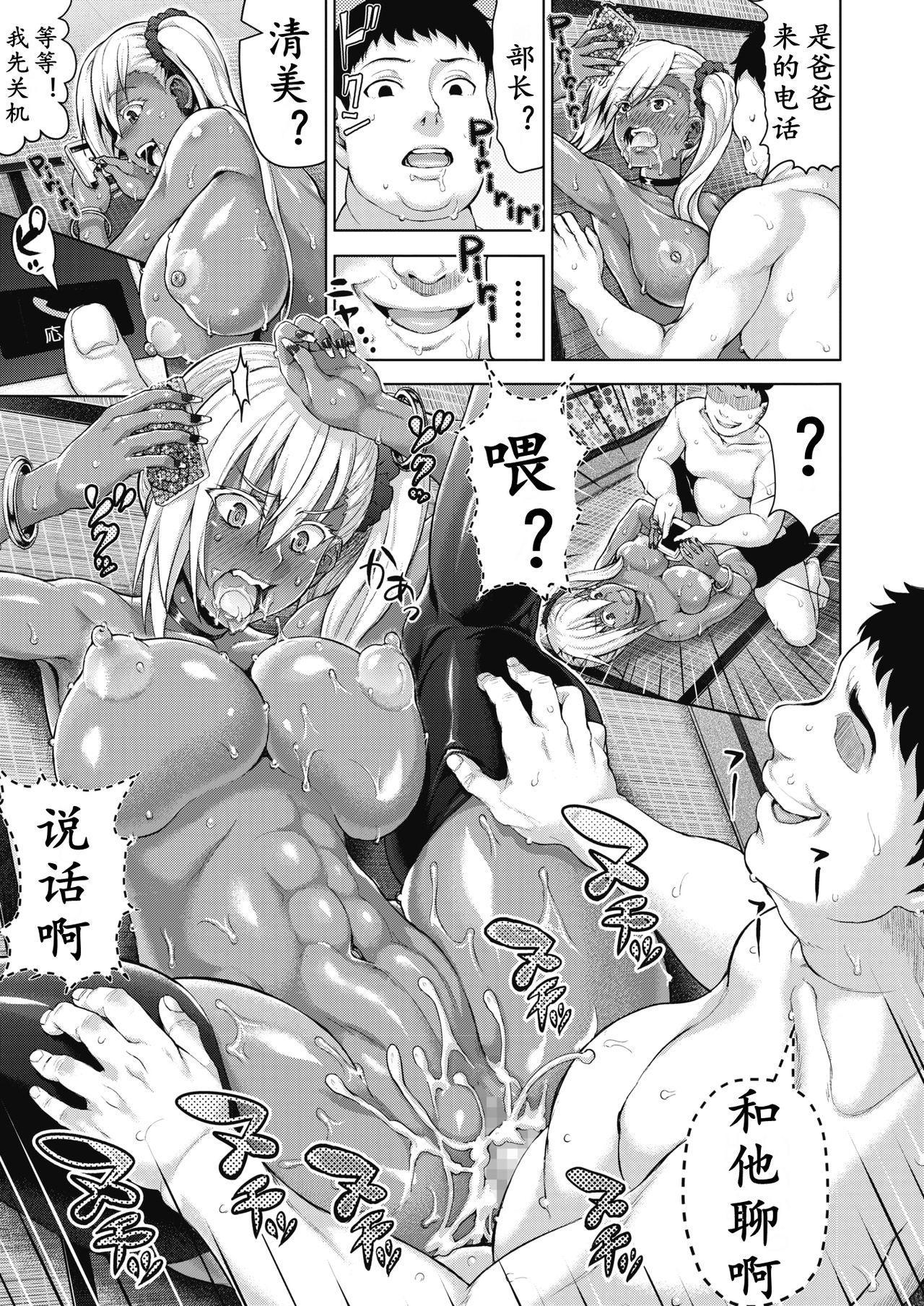 Haitoku tte Kimochi Yokunai!? 25