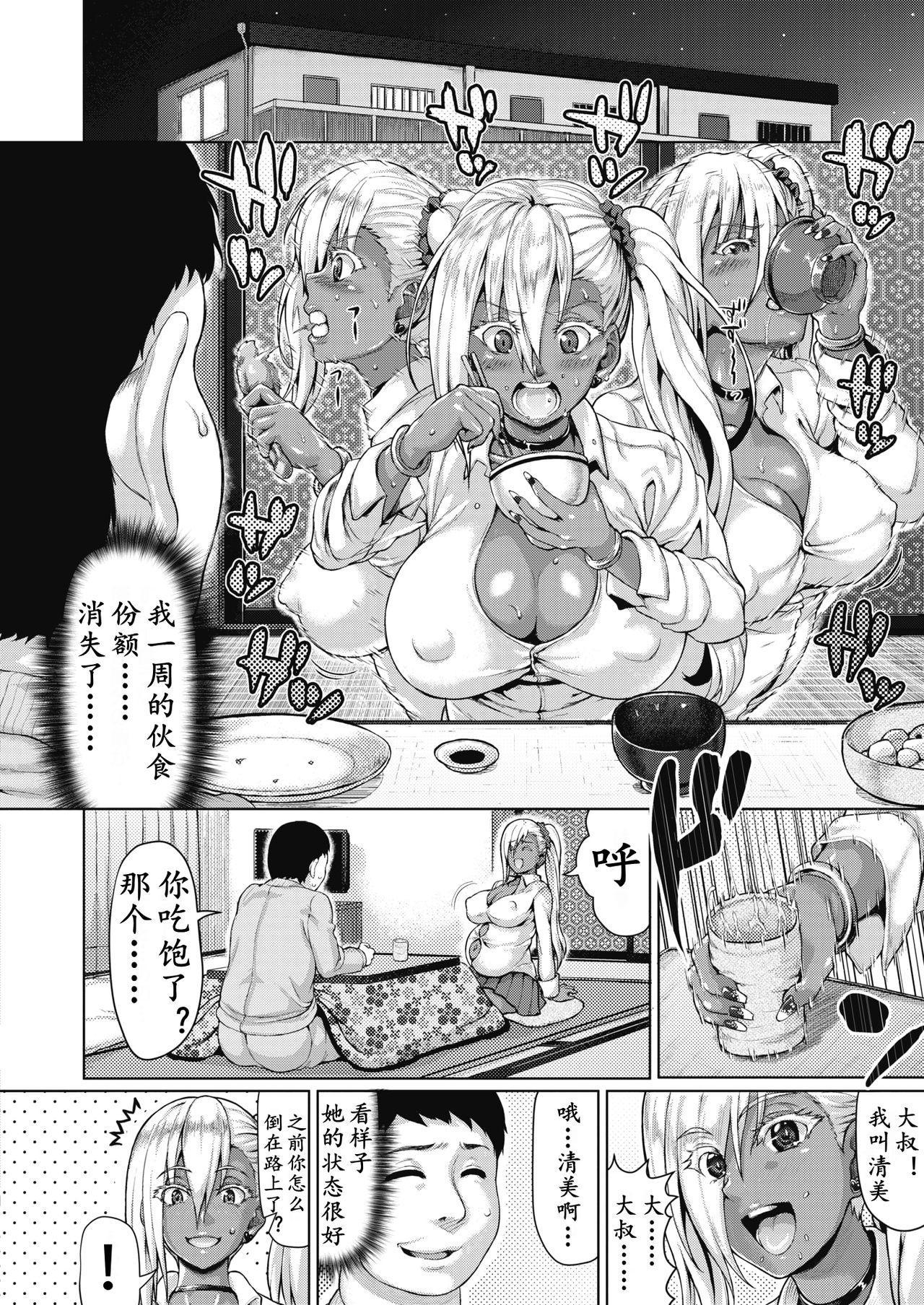 Haitoku tte Kimochi Yokunai!? 4