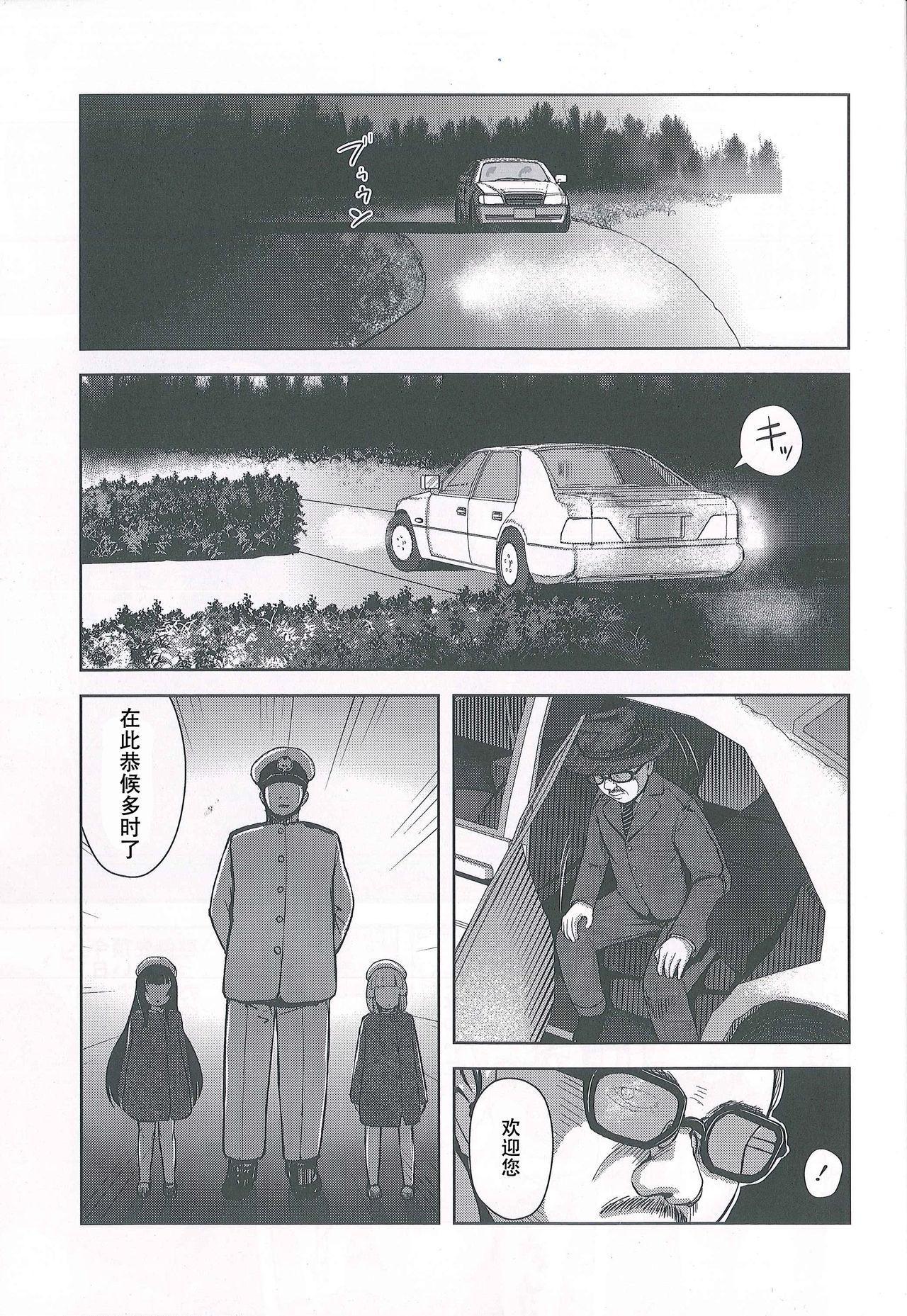 Okyaku-sama Manzokudo 5 3