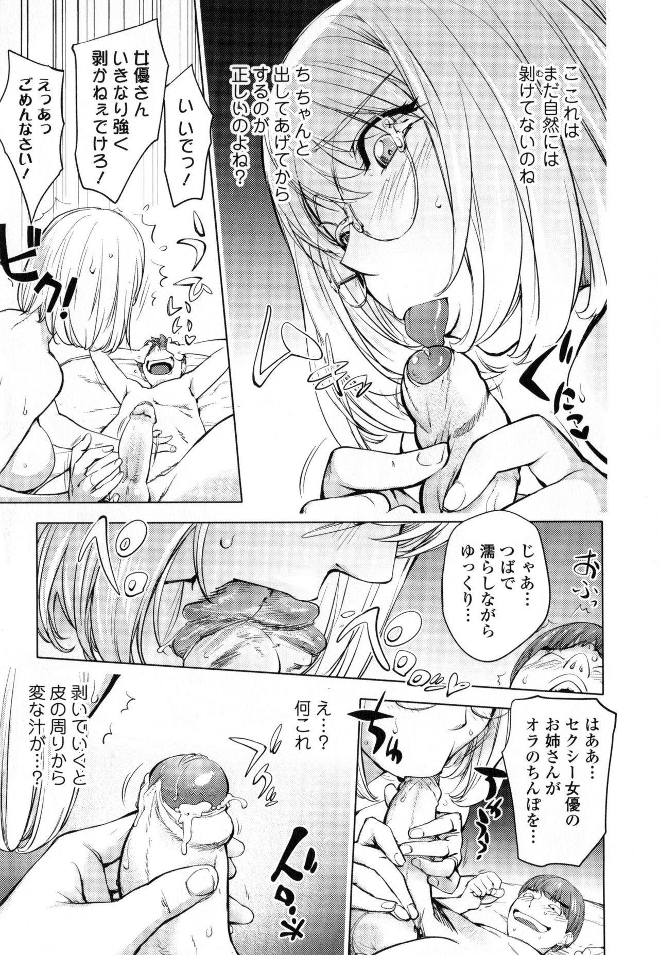 Yurushite Anata... 43