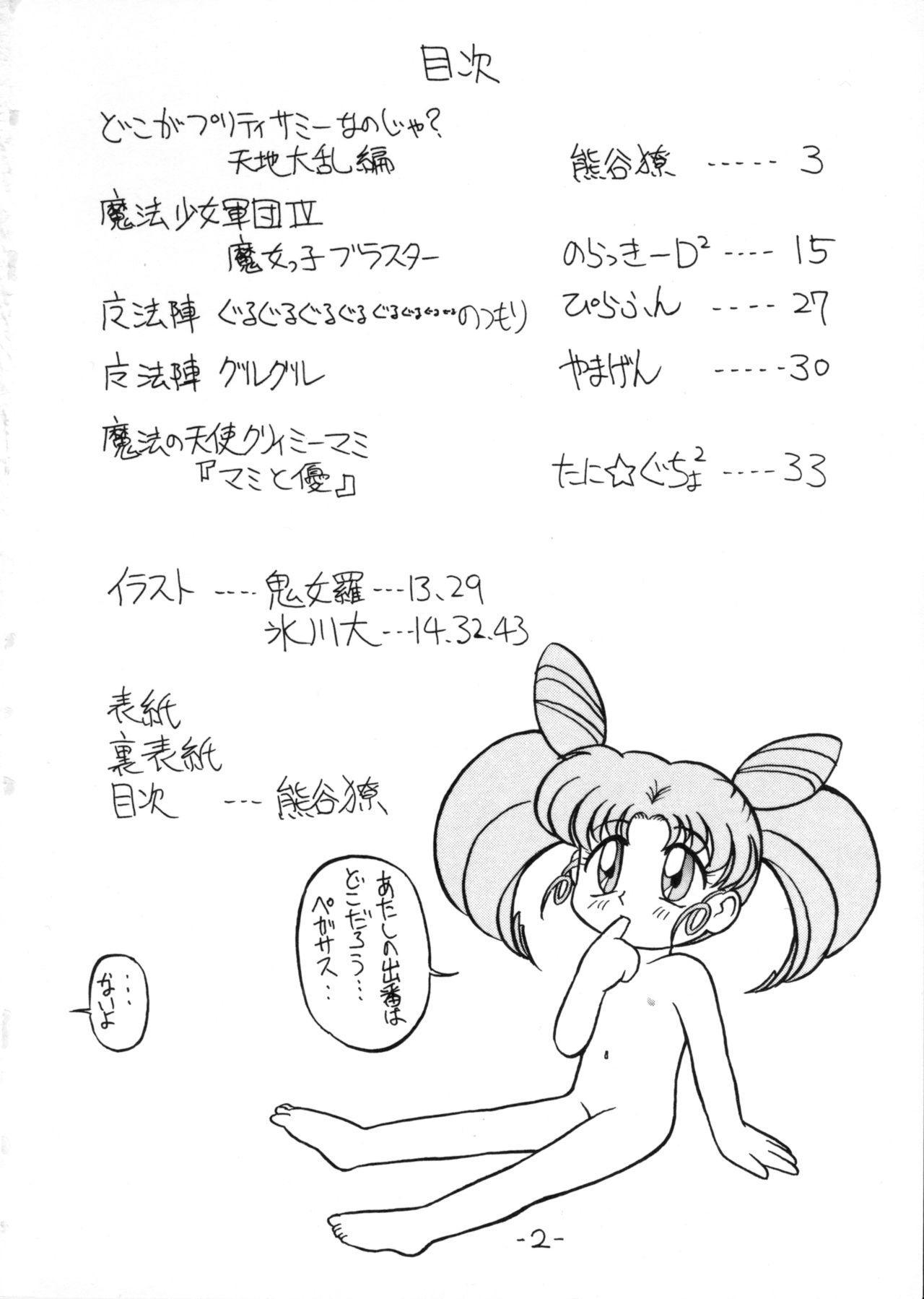 Majyokko Spirits 2 1