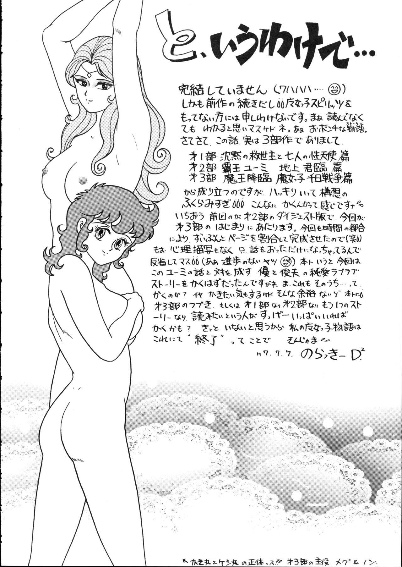 Majyokko Spirits 2 25