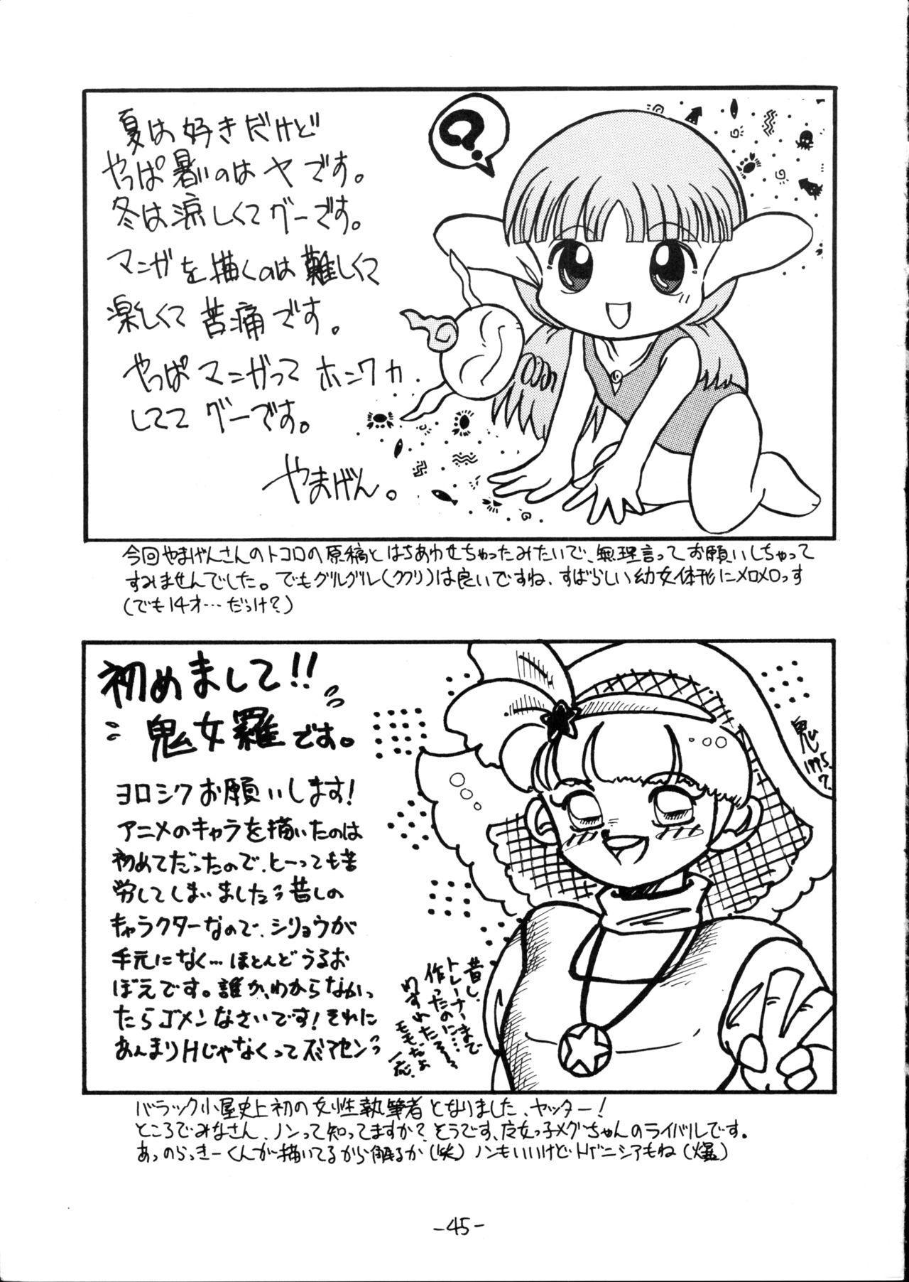 Majyokko Spirits 2 44